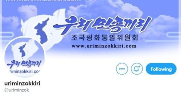우리민족끼리 트위터 계정./트위터 캡처
