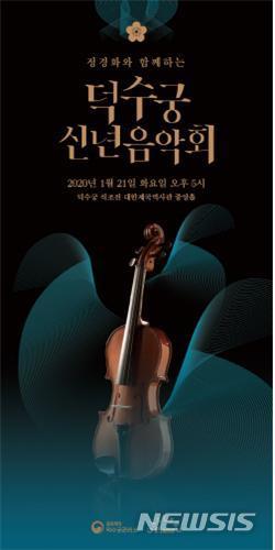 덕수궁 신년 음악회
