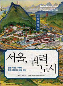 '서울, 권력 도시'