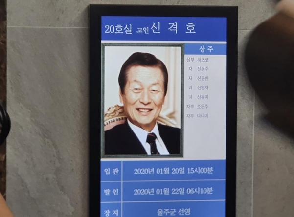 신격호 명예회장의 빈소가 마련된 서울아산병원./이선목 기자