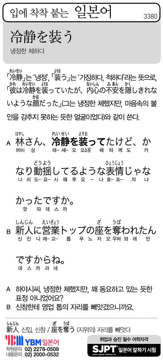 [입에 착착 붙는 일본어] 냉정한 체하다
