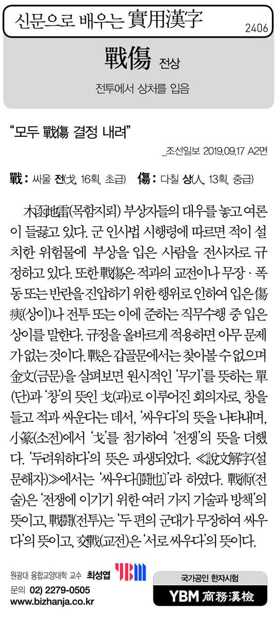[신문으로 배우는 실용한자] 전상(戰傷)