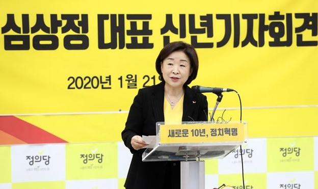 정의당 심상정 대표가 21일 국회에서 신년기자회견을 하고 있다. /연합뉴스
