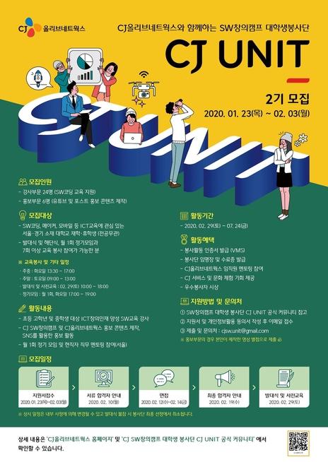 CJ올리브네트웍스, 사회공헌 대학생 봉사자 'UNIT' 2기 모집