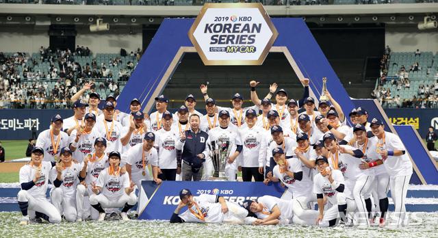 한국시리즈 우승 차지한 두산