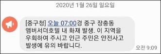 26일 오전 9시쯤 서울 중구청이 발송한 안전 안내 문자.