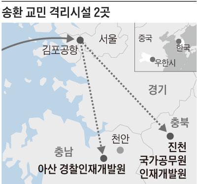 송환 교민 격리시설 2곳