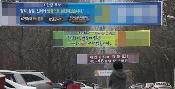 2015년 서울 한 아파트단지에 재건축조합장 선거 후보자들의 현수막이 걸려있다. /연합뉴스