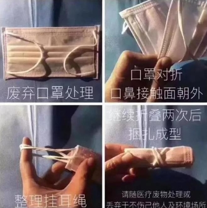 다 사용한 마스크를 올바르게 버리는 방법/광둥성 인민 정부 공식 소셜미디어 영상 캡처