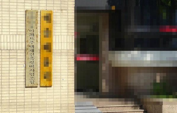 시공사로부터 억대의 돈을 받은 재건축조합장과 전직 시의원이 2017년 11월 경찰에 붙잡혔다. 사진은 비리가 터진 경남의 한 재건축 조합 사무실. /부산경찰청 제공