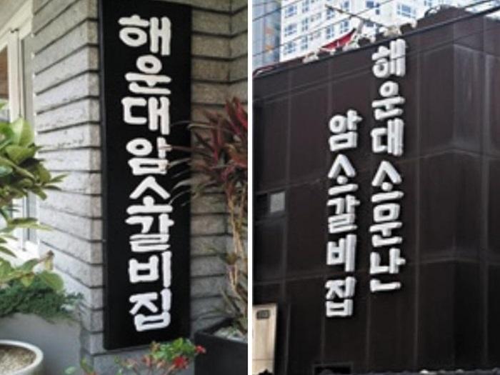 서울 용산구 한남동에 있는 해운대암소갈비 간판(왼쪽)과 부산시 해운대구 중동 해운대소문난암소갈비 간판. 어두운 바탕에 흰색으로 쓴 고전적 글씨체가 유사하다. 온라인 캡처·독자 제공