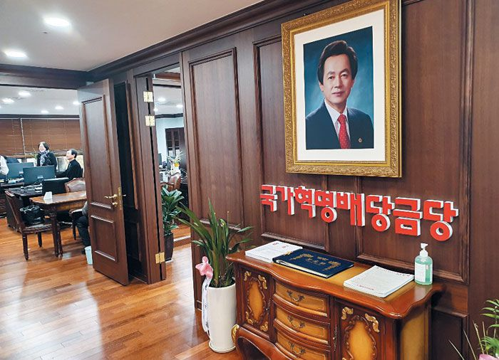 지난 3일 서울 여의도 국가혁명배당금당 당사 모습. 허경영 총재 사진 밑에 방명록이 놓여 있다.