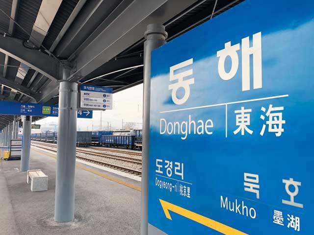 KTX 역사로 새로 단장한 강원도 동해역.