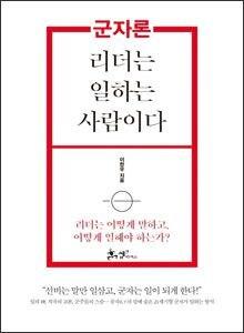 '군자론: 리더는 일하는 사람이다'