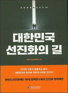 '대한민국 선진화의 길'