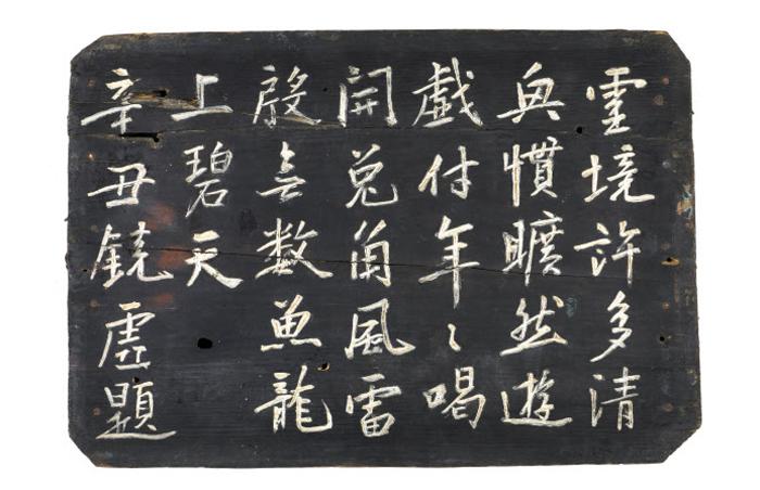 경허 스님의 친필 시를 새긴 '송광사 육감정에서' 시판. 27×39.5㎝.