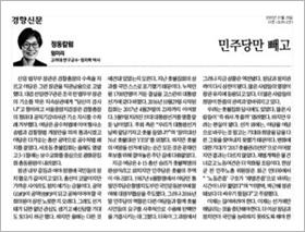 경향신문 1월 29일자 31면에 실린 임미리 고려대 연구교수의 '민주당만 빼고' 칼럼.