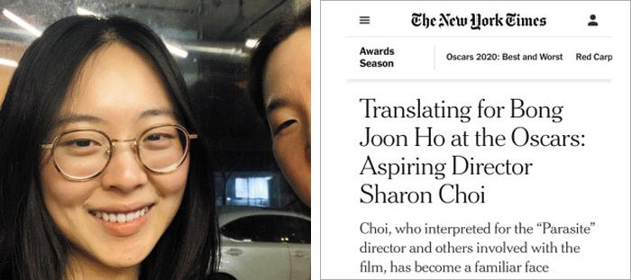 봉준호 감독의 통역사 샤론 최와 셀카를 찍었다(왼쪽). 샤론 최 스토리를 보도한 NYT 기사(오른쪽).