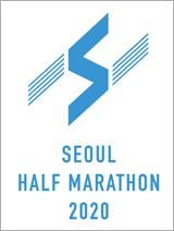 2020 서울하프마라톤 포스터