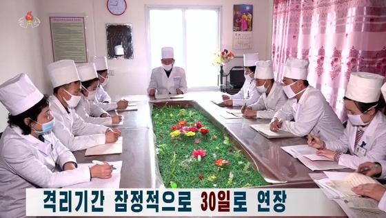 북한 매체들은 지난 12일 최고인민회의 상임위원회가 긴급채택한 결정을 통해 신종 코로나바이러스 감염증(코로나19) 격리 기간이 30일로 연장됐다고 보도했다. /조선중앙TV 캡처