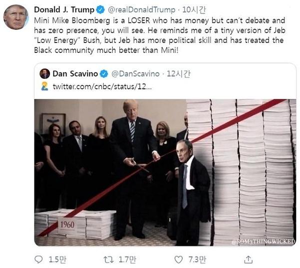 /도널드 트럼프 대통령 트위터 캡처