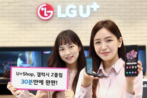LG유플러스 모델들이 갤럭시Z 플립을 소개하고 있는 모습. /LG유플러스 제공