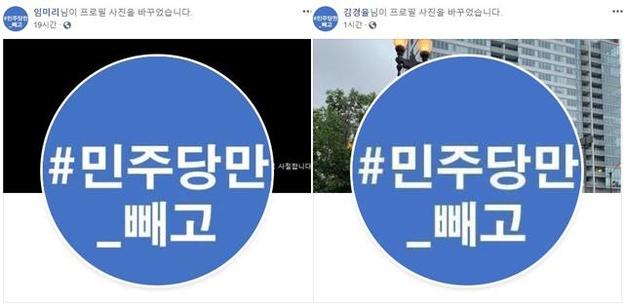 임미리(왼쪽) 고려대 교수와 김경율 전 참여연대 집행위원장의 페이스북 프로필 사진 /페이스북 캡처