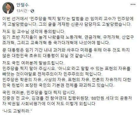 안철수 국민당 창준위원장 페이스북 캡처