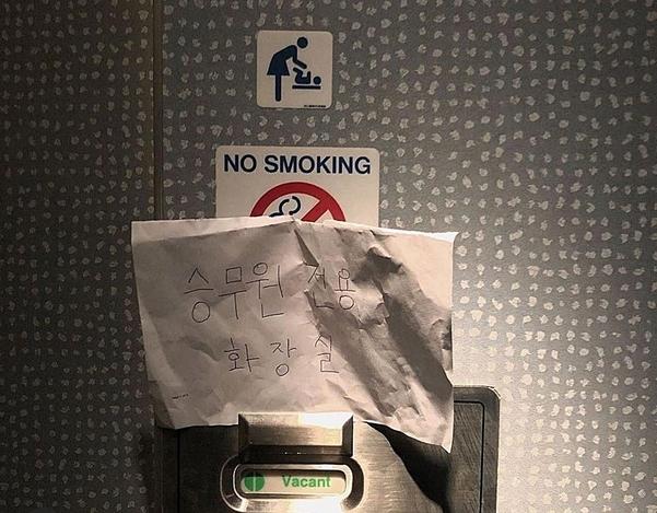 지난 10일 네덜란드 암스테르담발 KL855 항공편 화장실에 비행 도중 붙은 '승무원 전용 화장실' 한국어 안내문. /피해자 제공
