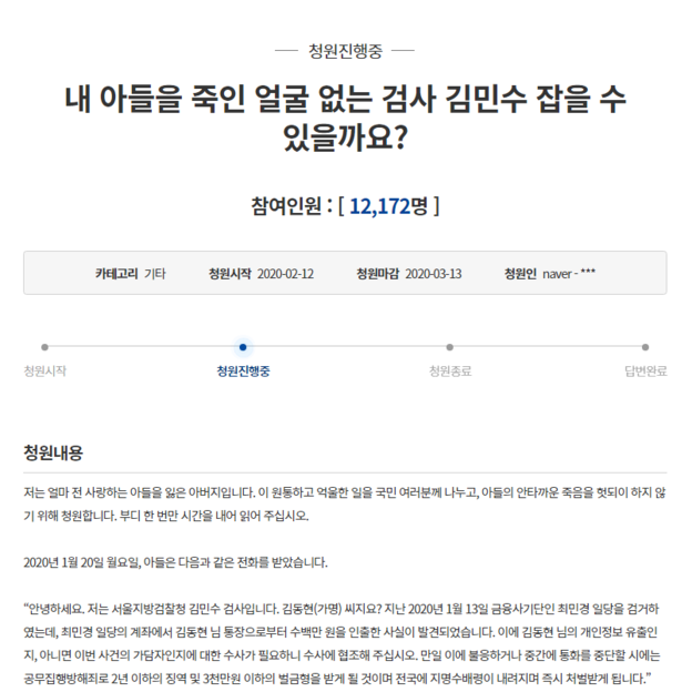 지난 12일 청와대 국민청원 게시판에 올라온 A씨 아버지의 글. /청와대 국민청원 홈페이지 캡처