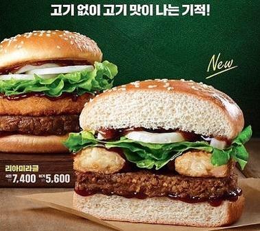 롯데리아는 13일 식물성 고기·빵·소스로 만든 '미라클버거'를 출시했다. /롯데리아 제공