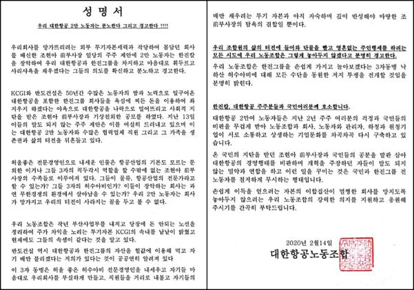 14일 대한항공 일반노조가 조현아 전 대한항공 부사장을 비롯한 3자 연합에 대해 규탄하는 성명서를 발표했다. /대한항공 일반노조 제공