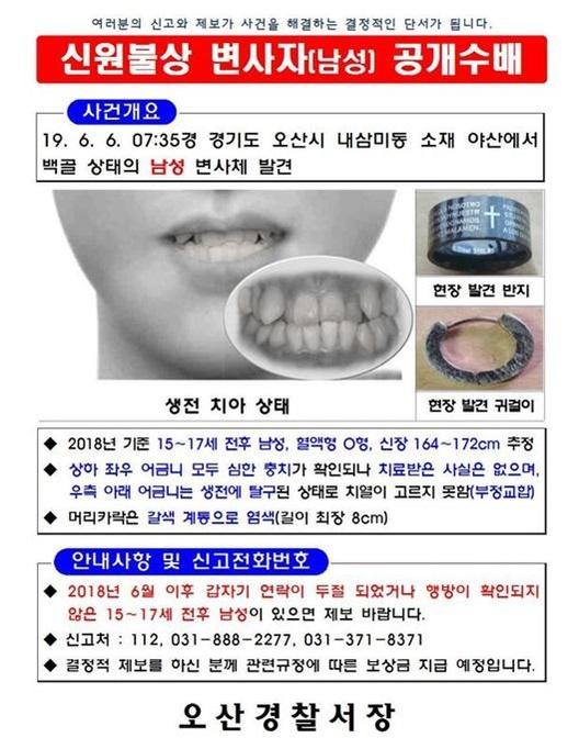 경기 오산 백골시신 사건 공개수배 전단지./경기남부지방경찰청