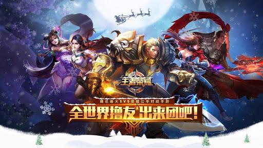 텐센트의 모바일 게임 '왕자영요'(王者荣耀)의 광고 이미지. /텐센트