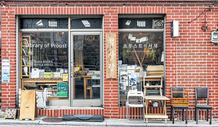 빨간 벽돌집에 자리한 '프루스트의 서재'. 주인이 고른 독립 출판물과 일반 서적, 중고책 등을 판매한다.