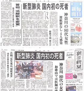 일본 신문들이 우한 폐렴으로 사망자가 발생했다는 소식을 14일 1면 톱으로 보도했다.