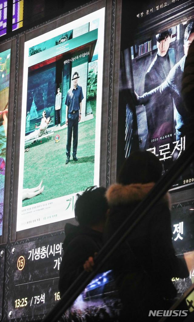아카데미 4관왕 수상 기념 '영화 기생충 특별전'