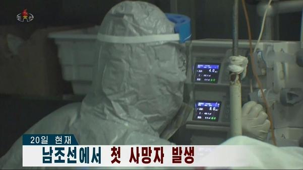 남한 우한폐렴 사망자 발생 소식을 전하고 있는 조선중앙TV./연합뉴스