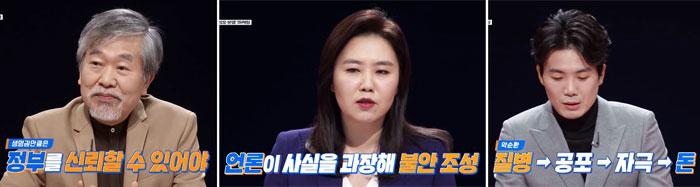지난 9일 KBS가 한 달간 휴방기를 마치고 방송한 '저널리즘 토크쇼 J 시즌 2'에 출연한 손석춘(왼쪽부터) 교수와 강유정 영화평론가, 이상호 KBS 아나운서.