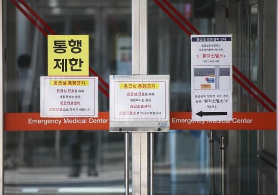 아주대병원이 지난 20일 신종 코로나19 의심 환자 내원으로 응급실을 긴급 폐쇄했다. /연합뉴스
