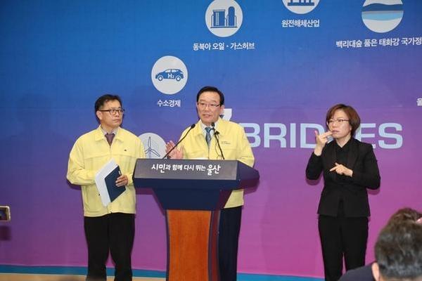 송철호 울산시장이 울산에서도 첫 코로나바이러스감염증 확진자가 나온 22일 긴급브리핑을 열고 대응계획을 밝히고 있다. /울산시
