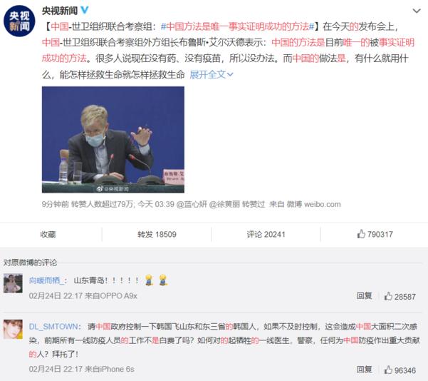 """중국 CCTV가 웨이보 채널에서 WHO가 """"중국이 대규모 발병 사태를 호전시킨 유일한 국가""""라고 말한 기사를 공유하자, """"중국 정부가 산동과 동북3성으로 날아가는 한국인을 통제해야 한다""""는 댓글이 달렸다. / 웨이보 캡처"""
