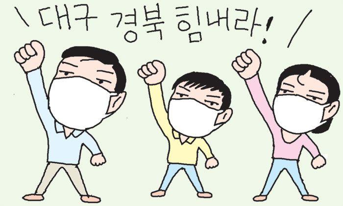 [만물상] #대구 힘내라