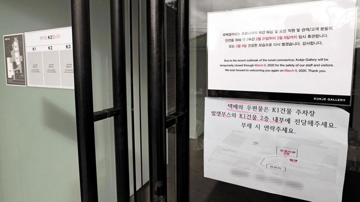 우한 코로나 여파로 임시 휴관을 결정한 서울 소격동 국제갤러리에 휴관 안내문이 붙어 있다.