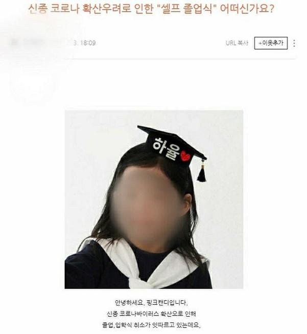 한 파티소품 업체가 가정에서 졸업식 분위기를 내면서 축하할 수 있도록 해주는 소품으로 '학사모 머리띠'를 판매하고 있다. /업체 사이트 캡쳐