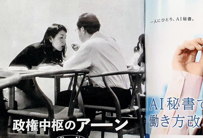 주간문춘은 2019년 12월 19일호에 이즈미 히로토(오른쪽 남자) 총리 보좌관과 오쓰보 히로코 후생노동성 관방심의관의 불륜 의혹을 특종 보도했다. 사진은 교토의 디저트 가게에서 찍힌 두 사람. '정권 중추(中樞)의 아~앙'이라는 제목이 붙어 있다.