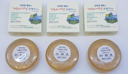 제주테크노파크 등이 감귤과 초피나무 추출물로 제작한 건강비누./제주테크노파크 제공