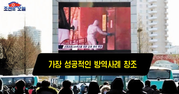 북한 대외선전매체 '조선의 오늘'은 16일 우한 코로나의 세계적 확산 현황을 소개하면서 북한은 성공적인 방역을 하고 있다고 주장했다.