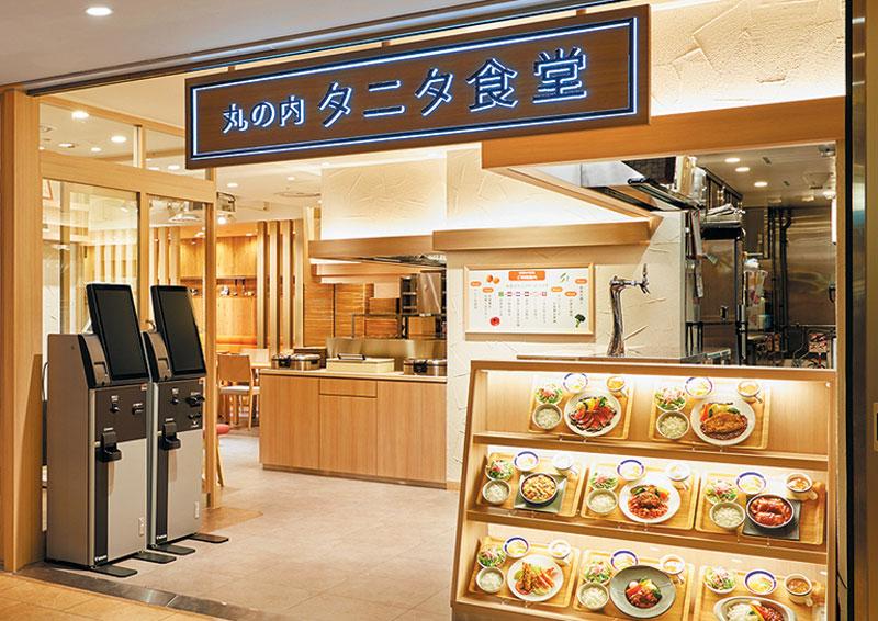 도쿄 중심가 마루노우치에 있는 다니타 식당 1호점. 체중계의 아이콘 다니타는 식당과 요리책이 큰 인기를 끌며 건강을 파는 기업으로 재도약했다.