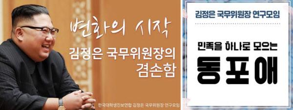 서울 중구 명동 향린교회에서 열린 '김정은 국무위원장 연구 발표대회'에 소개된 영상의 첫 화면. 환하게 웃는 김 위원장 사진과 함께 '겸손함'을 강조하고 있다. 오른쪽은 같은 날 광주전남대학생진보연합이 발표한 다른 영상의 장면. /한국대학생진보연합 유튜브